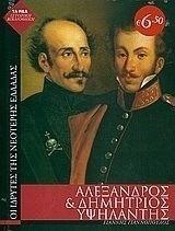 Αλέξανδρος και Δημήτριος Υψηλάντης