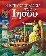 Η εγκυκλοπαίδεια του Ιησού