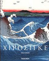 ΧΙΡΟΣΙΓΚΕ 1797-1858