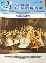Ελληνικό Παρατηρητήριο - 25η Μαρτίου 1821  (Τεύχος 97)
