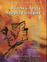 Βασικές αρχές νευροεπιστημών