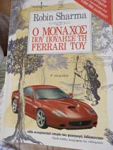 Ο Μοναχός που πούλησε τη Ferrari του