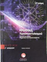 Φυσική Προσανατολισμού Γ λυκείου 2ο τεύχος