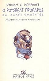 Ο Ρούσβελτ πρόεδρος και άλλες ωμότητες
