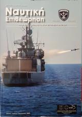 Ναυτική Επιθεώρηση Τεύχος 612