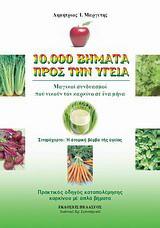 10.000 βήματα προς την υγεία