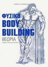 Φυσικό bodybuilding