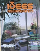 Περιοδικό Ιδέες και λύσεις για το σπίτι τεύχος 44 1988
