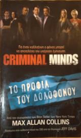 Criminal Minds Το προφίλ του δολοφόνου