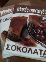 Γλυκές συνταγές - Τεύχος 5 & 6 - Σοκολάτα Μέρος Α & Β