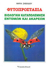 Φυτοπροστασία Βιολογική καταπολέμηση εντόμων και ακάρεων