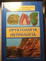 Ορυκτολογία Πετρολογία