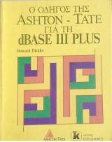 Οδηγός της Ashton Tate Για Την Dbase I I I  Plus