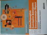 Ολοκληρωμένα Συστήματα Διαχείρισης Επιχειρηματικών Πόρων