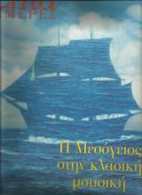 Η Μεσογειος στην κλασικη μουσικη-Επτα ημερες