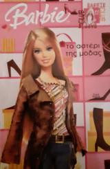 Barbie το αστέρι της μόδας