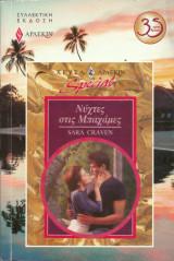 Νύχτες στις Μπαχάμες - Χρυσά Άρλεκιν Special No 8