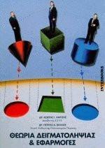 Θεωρία δειγματοληψίας και εφαρμογές