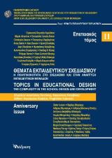 Θέματα Εκπαιδευτικού Σχεδιασμού - Τόμος 11