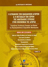 Η δυναμική των βαλκανικών αγορών και η μετάβαση των χωρών της Ανατολικής Ευρώπης στην οικονομία της αγοράς