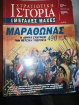 Στρατιωτική Ιστορία, Μεγάλες Μάχες: Μαραθώνας 490 π.Χ.
