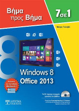 7 σε 1 Windows 8 - Office 2013