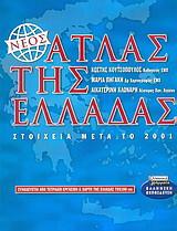 Νέος σχολικός άτλας της Ελλάδας