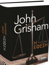 Η Έφεση John Grisham
