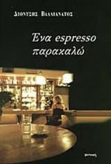 ΕΝΑ ESPRESSO ΠΑΡΑΚΑΛΩ