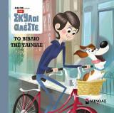 Μπάτε σκύλοι αλέστε – Το βιβλίο της ταινίας