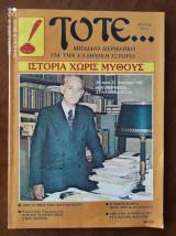 Τότε... Μηνιαίο περιοδικό για την ελληνική ιστορία, τεύχος Νο13