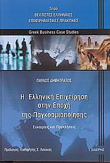 Η ελληνική επιχείρηση στην εποχή της παγκοσμιοποίησης