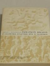 Ρωμαϊκόν Δίκαιον εν διαλεκτική, συναρτήσει προς το Ελληνικόν (Τεύχος Γ')