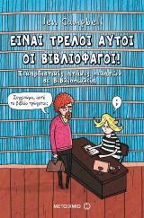 Είναι τρελοί αυτοί οι βιβλιοφάγοι!