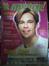 Σούπερ Κατερίνα τεύχος 201