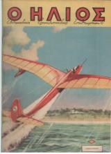 Ο Ήλιος-Δεκέμβριος 1949