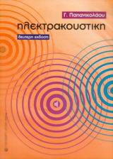 Ηλεκτρακουστική (Β' έκδοση)