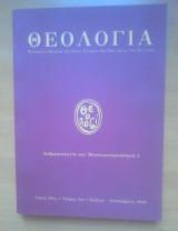 Θεολογία Εξαμηνιαίον Επιστημονικόν Περιοδικόν τόμος 91 τευχος 3ο Ιούλιος-Σεπτέμβριος 2020
