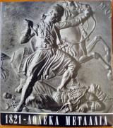 1821 - Δώδεκα μετάλλια