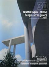 ΘΕΜΑΤΑ ΧΩΡΟΥ ΚΑΙ ΤΕΧΝΩΝ, ΤΕΥΧΟΣ 30, 1999