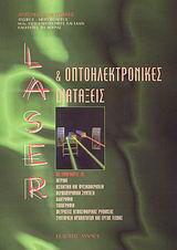 Laser και οπτοηλεκτρονικές διατάξεις