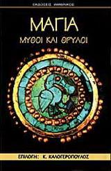 Μάγια