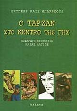 Ο Ταρζάν στο κέντρο της γης