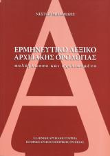 Ερμηνευτικό λεξικό αρχειακής ορολογίας πολύγλωσσο και σχολιασμένο