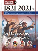 1821 - 2021: Οι Ηγέτες της Επανάστασης