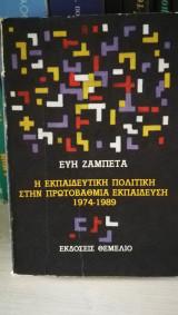 Η ΕΚΠΑΙΔΕΥΤΙΚΗ ΠΟΛΙΤΙΚΗ ΣΤΗΝ ΠΡΩΤΟΒΑΘΜΙΑ ΕΚΠΑΙΔΕΥΣΗ 1974-89