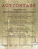 ΑΟΥΤΟΝΤΑΦΕ ΤΕΥΧΟΣ 1 - ΦΘΙΝΟΠΩΡΟ 2000