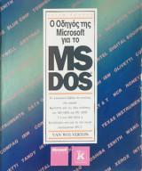 Οδηγος της Microsoft για το MS DOS