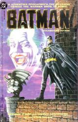 Batman: Συλλεκτικό τεύχος