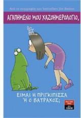 Αγαπημένο μου χαζοημερολόγιο: Είμαι η πριγκίπισσα ή ο βάτραχος